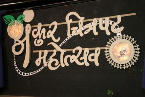 Three-day Ankur Film Festival to be held in Nashik