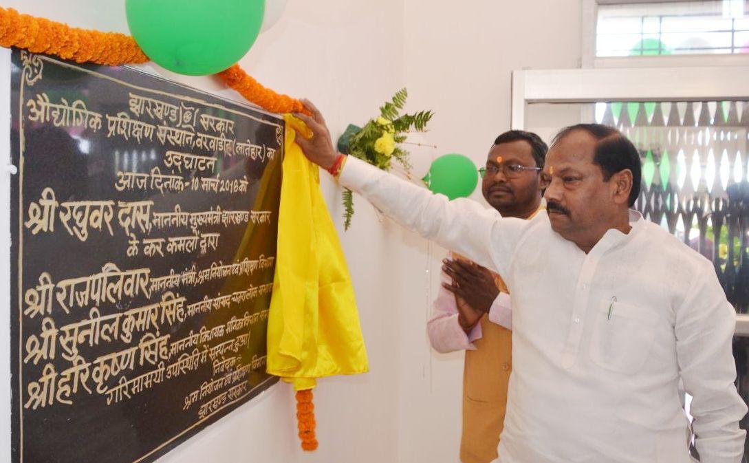 Latehar-gets-a-new-ITI-college