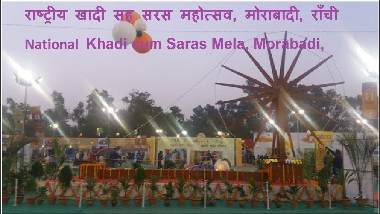 भारतीय संस्कृति एवं परम्पराओं की झलक राष्ट्रीय खादी एवं सरस महोत्सव में देखने को मिल रही है
