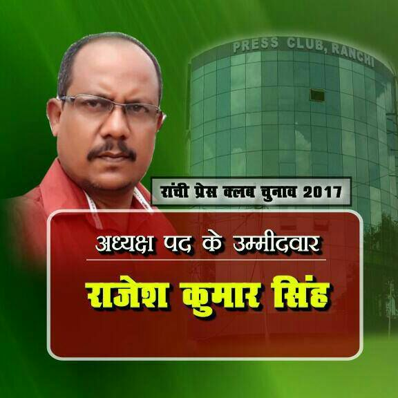 <p>Rajesh Kumar Singh is going to be the first President of The Press Club, Ranchi.</p>