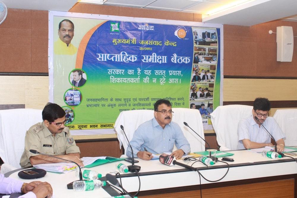 <p>मुख्यमंत्री जनसंवाद केंद्र की साप्तहिक समीक्षा बैठक में 19 मामलों की हुई समीक्षा।&nbsp;</p>