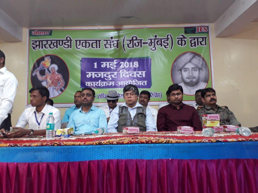 <p>झारखंडी एकता संघ मुंबई के द्वारा आज बगोदर के राधिका पैलेस में मई दिवस के मौके पर मजदूर दिवस कार्यक्रम का आयोजन किया गया | इस कार्यक्रम में पूर्व सेवानिवृत्त आईएएस एके पांडे,&nbsp;&#8230;