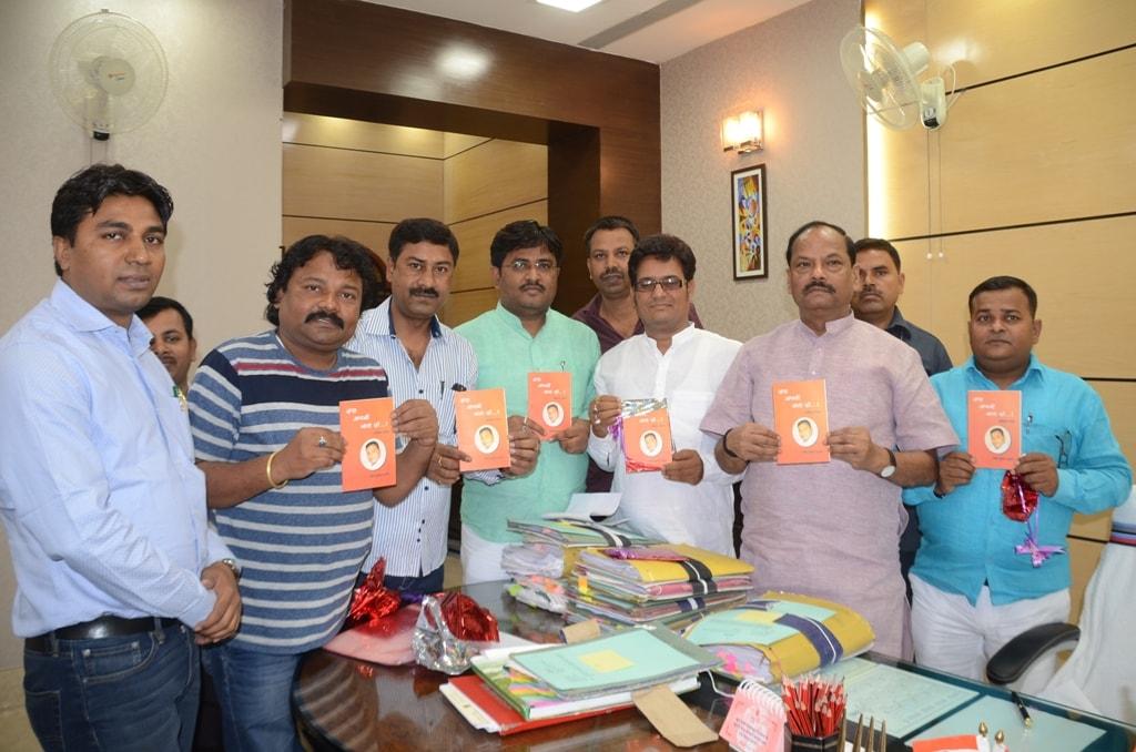 <p>मुख्यमंत्री श्री रघुवर दास ने आज 19/06/2018 को झारखण्ड मंत्रालय में &#39;जरा अपनी बता दो...&#39; कविता संग्रह नामक पुस्तिका का विमोचन किया |&nbsp;</p>