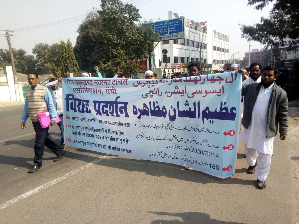 <p>Madarsa Siksha Sangh members took out a protest rally starting from Rajendra chowk in Ranchi on Thursday.</p>