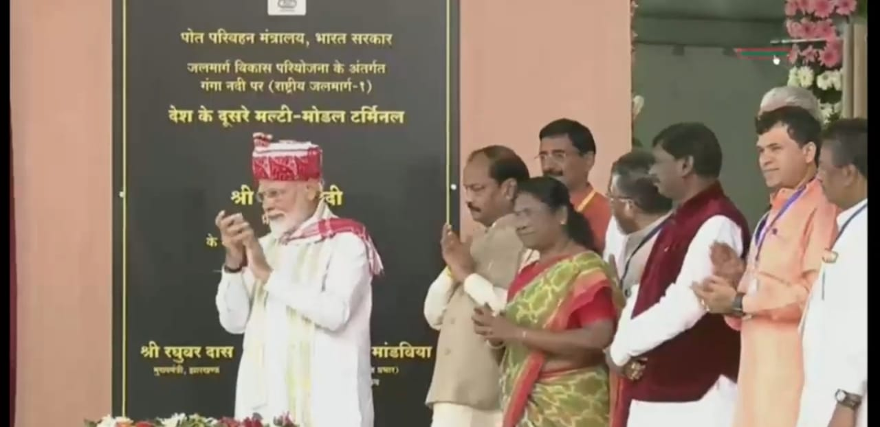 <p>The Prime Minister inaugurated online, the multi-modal terminal of Sahibganj from Sri Jaganath Maidan.</p>
