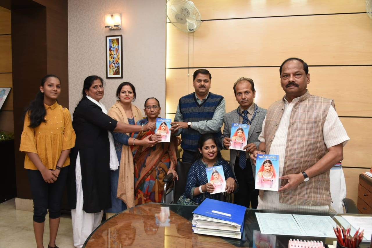 <p>Chief Minister Raghubar Das today released the book &quot;Shadi ka Sapna&quot;, written by a young writer, Kiki aka Swati Singh, in Project building. The Chief Minister said that&#8230;