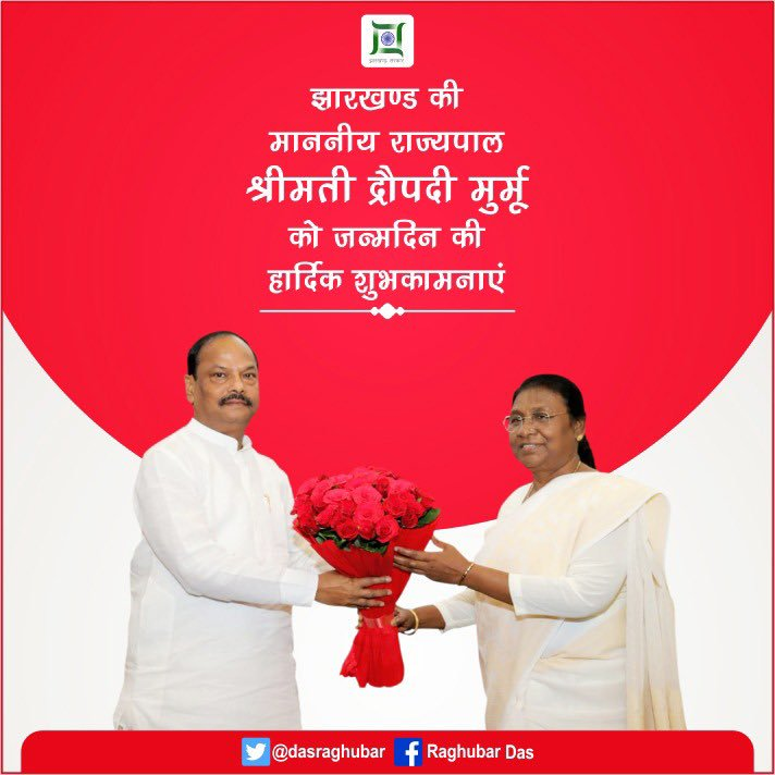 <p>Chief Minister Raghubar Das has given hearty greetings to the Governor of Jharkhand Draupadi Murmuon her birthday today. In his message, he said that I pray to God for your…