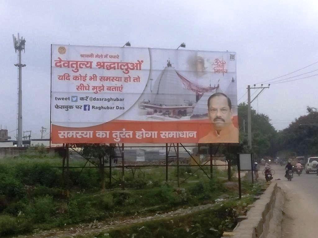 BJP Govt dubbed as 'Vigyapano Ki Raghubar Sarkar'