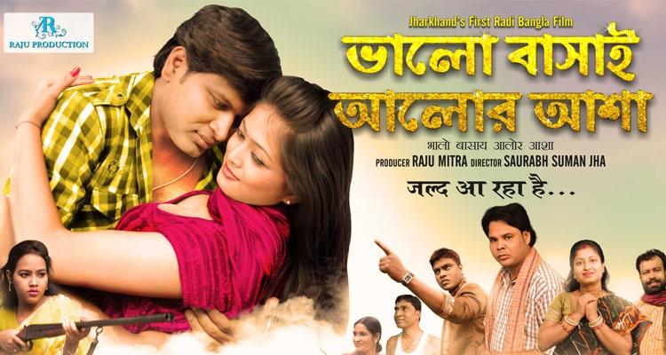 jamshedpur-to-witness-bangladeshi-film-festival