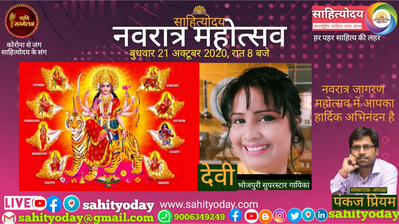 devi-night-of-wednesday-at-sahityodaya-navratri-festival