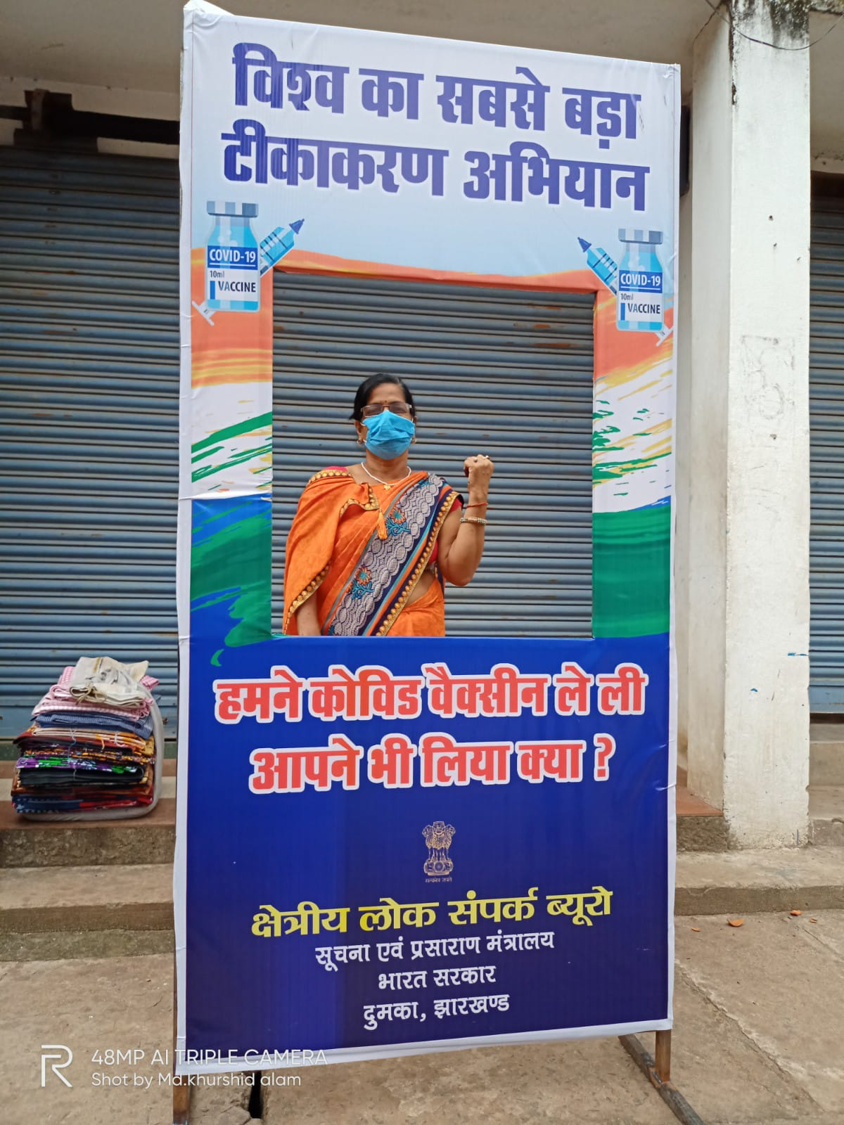 business-owners-from-dumka-supports-covid-vaccination-drive-by-clicking-selfie