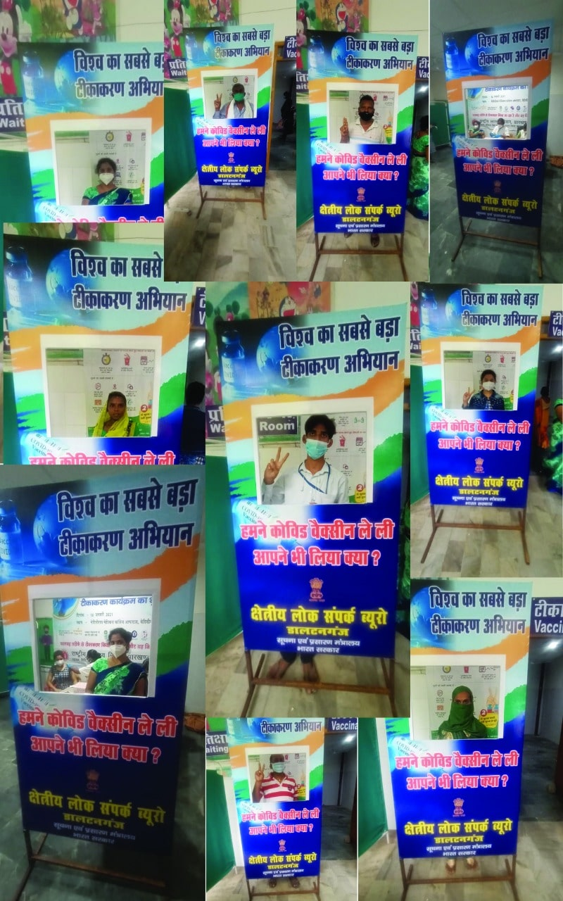 People-appealed-to-get-vaccinated-by-clicking-selfies-in-Palamu-Jharkhand