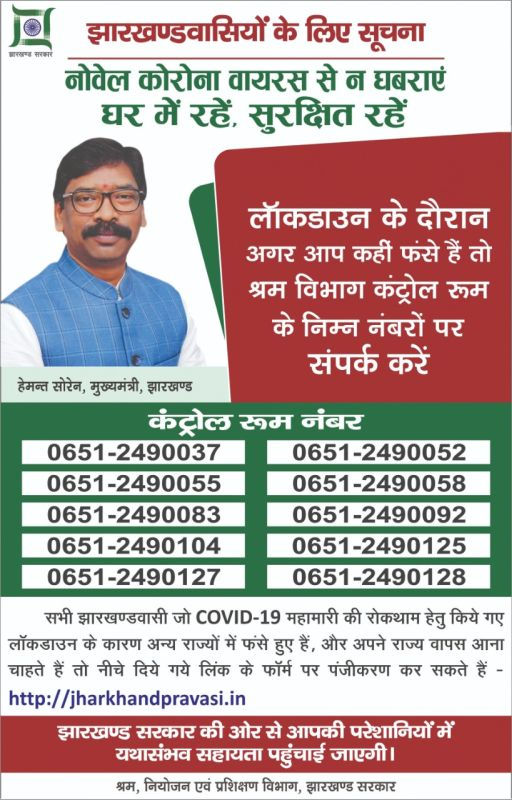 Guidelines for stranded people of Jharkhand: CS