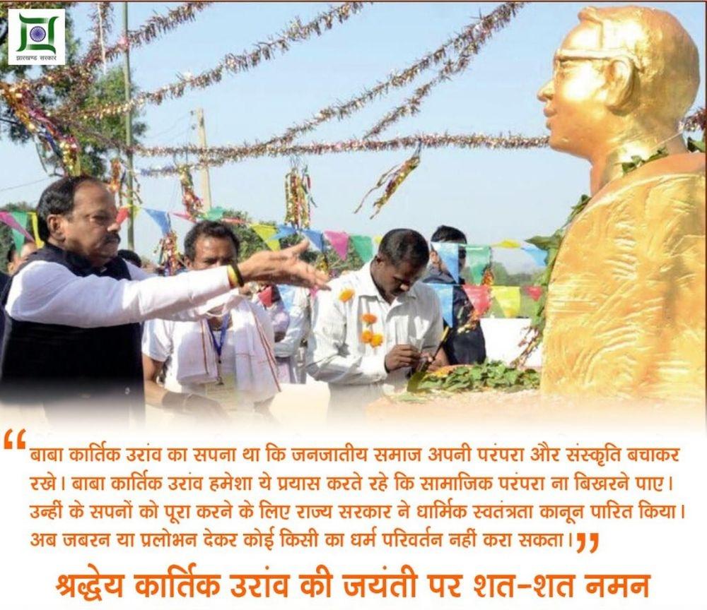 <p>मुख्यमंत्री रघुवर दास ने बाबा कार्तिक उरांव की जयंती पर समस्त राज्यवासियों की ओर से शत-शत नमन करते हुए श्रद्धान्जलि अर्पित की है। on dated 29/10/2019</p>