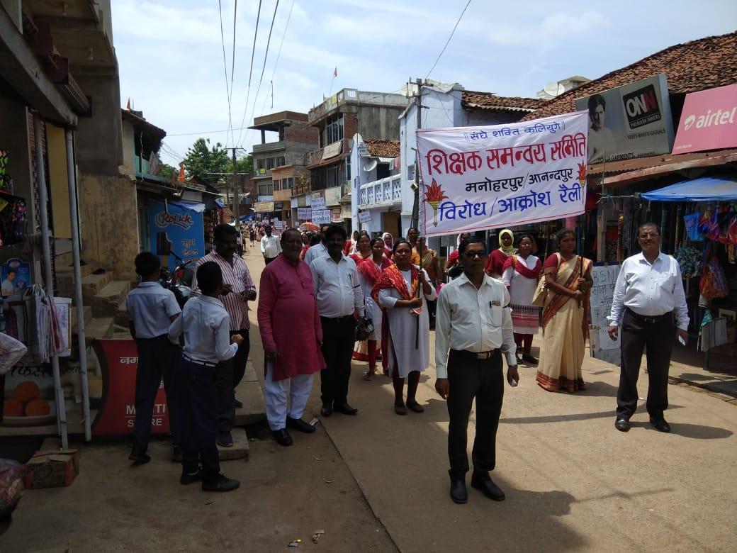 <p>चक्रधरपुर के विधायक द्वारा एक टीचर के पिटाई के विरोध में मनोहरपुर में टीचरों ने शांति पूर्वक जुलूस निकाल कर अपना विरोध जताया। जिसमे 500 से भी ज्यादा टीचरों ने शिरकत किया।</p>