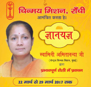 <p>Chinmaya Family Ranchi,is slated to hold a programme.billed as Gyan Yagna,it is going to be conducted by Swamini Amitanandaji of CCMT Mumbai on march 22-29.Devotees were invited…