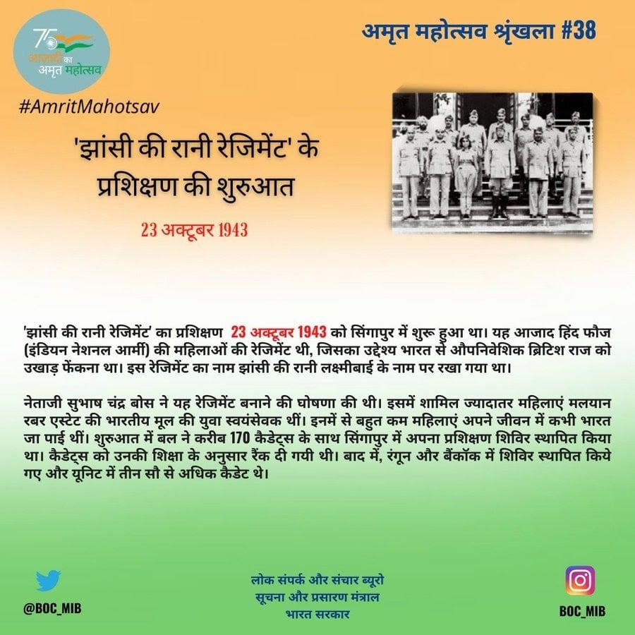 <p>आज हम याद कर रहे हैं आजाद हिंद फ़ौज की शूरवीर महिलाओं से लैस 'झाँसी की रानी रेजिमेंट' को। इस कैडेट का प्रशिक्षण सिंगापुर में 23 अक्टूबर 1943 को शुरू हुआ था। प्रशिक्षण के…