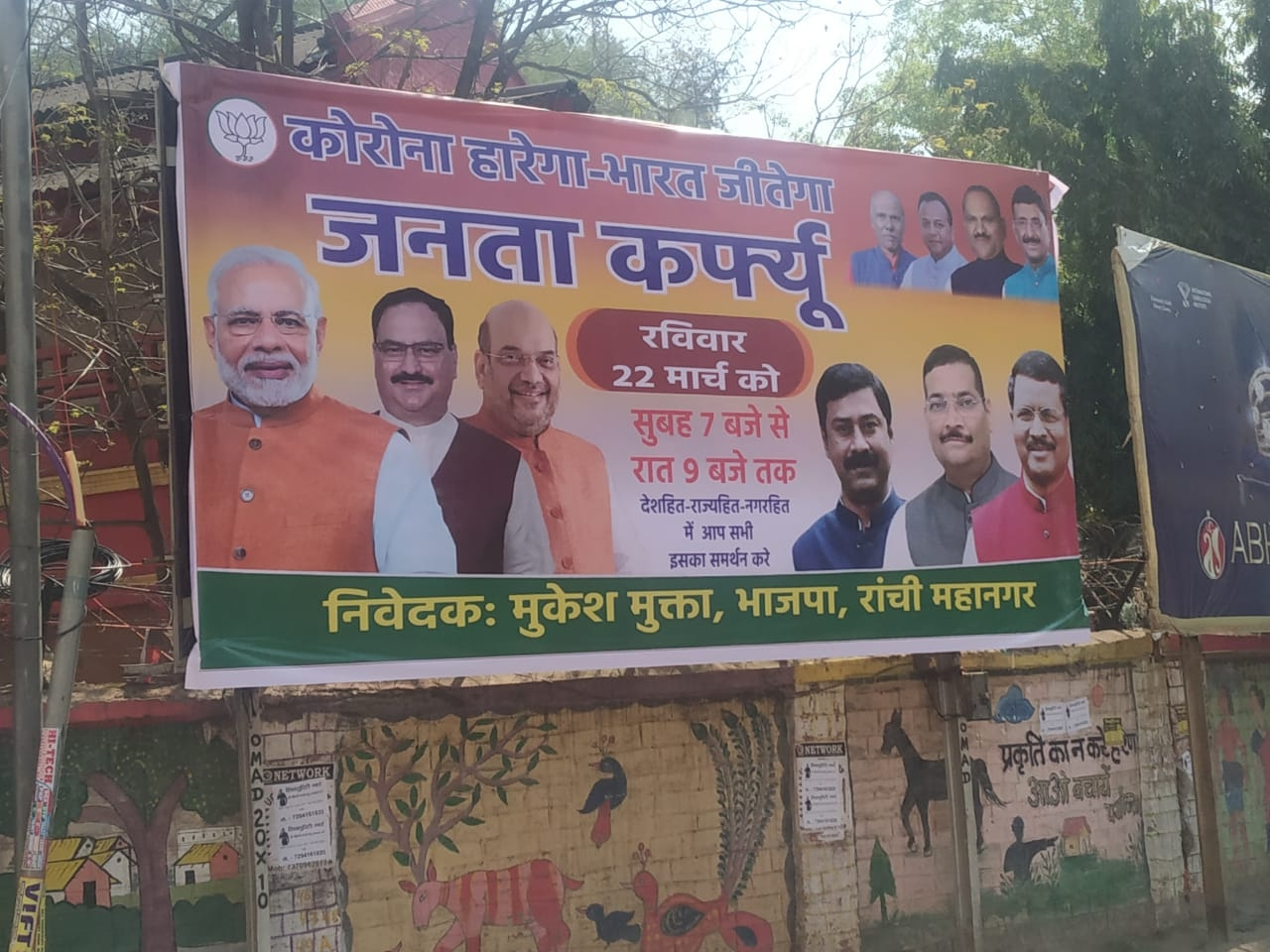 <p>BJP state unit of Jharkhand put up posters and billboards appealing people to participate in 'Janata Curfew' called by PM Narendra Modi to stay at home, stay safe in front…