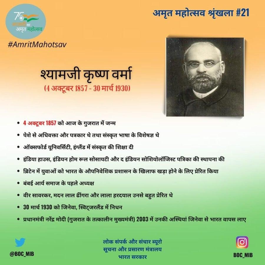 <p>अमृत महोत्सव श्रृंखला के तहत, आज हम स्वतंत्रता सेनानी श्यामजी कृष्ण वर्मा को उनकी जयंती पर स्मरण कर रहे हैं।उन्होंने इंग्लैंड की ऑक्सफोर्ड यूनिवर्सिटी में संस्कृत की शिक्षा…