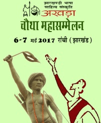 <p>This is the Logo of the 4th 'Mahasammelan' slated to be organised by Jharkhand Bhasha Sahitya Sanskriti Akhra.It is scheduled to be held in Ranchi on May 6-7 and inaugurated…