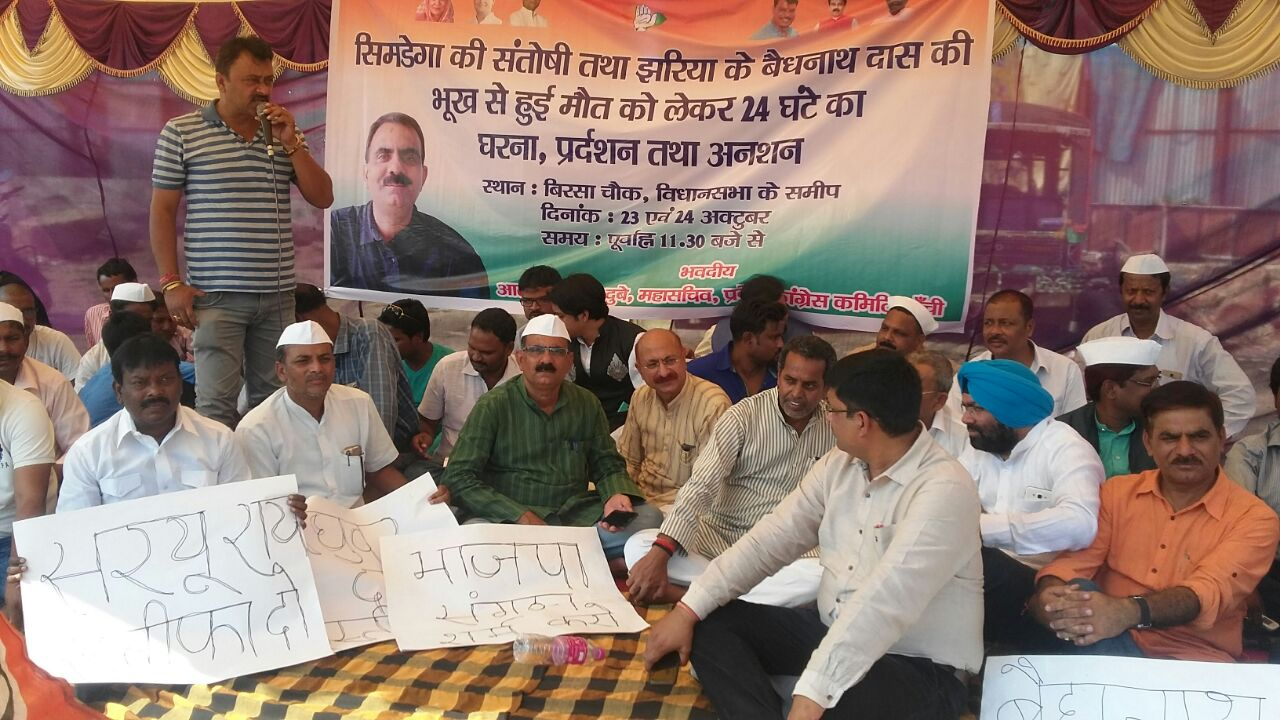 <p>Congress parrty workers staging a 24 hours Dharna at Birsa CHowk, Ranchi on Monday in protest against the Raghubar Das led BJP government for its failure to prevent starvation related…