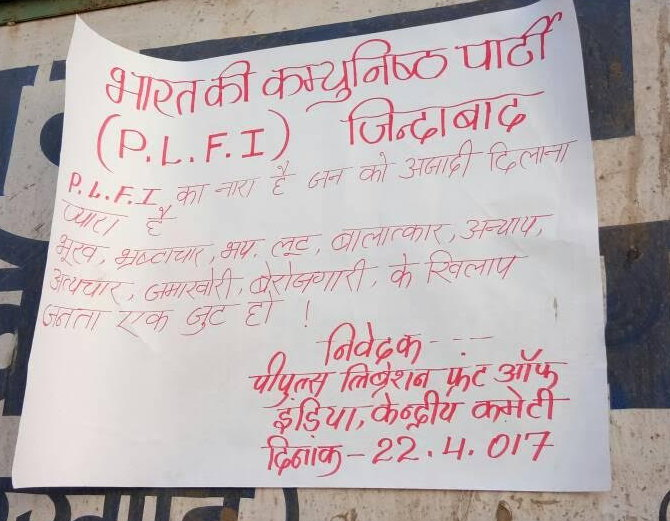 <p>People's Liberation Front of India,a banned Maoist body facing massive challenge put up by the security forces in Jharkhand have put up a poster near the Ghagra Block office…