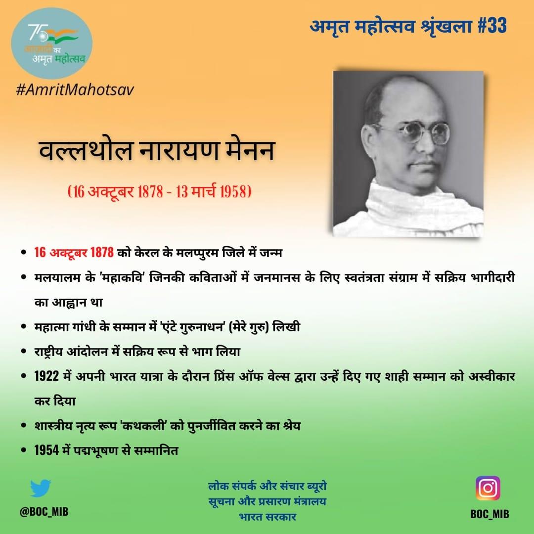 <p>राष्ट्रीय आंदोलन के सक्रिय सहभागी व मलयालम के 'महाकवि' पद्मभूषण वल्लथोल नारायण मेनन जी को जन्म जयंती पर विनम्र श्रद्धांजलि. आपने महात्मा गाँधी जी के सम्मान में एंटे गुरुनाथन…