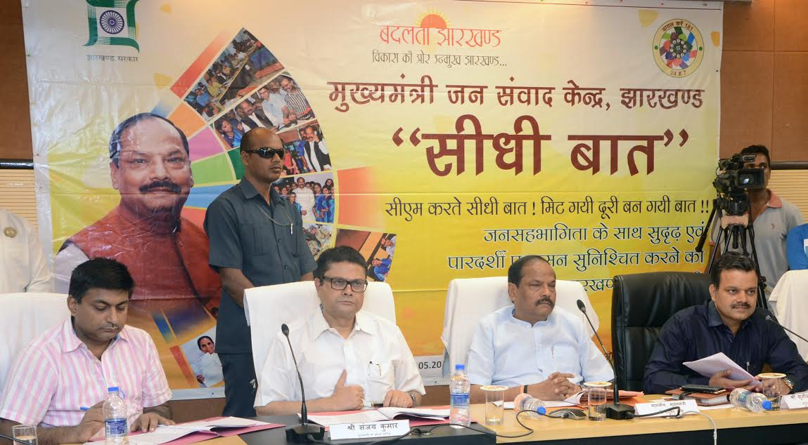 <p>During online meeting with officials and the people under 'Sidhi Baat' programme held through video conference,Chief Minister Raghubar Das directed concerned authorities…