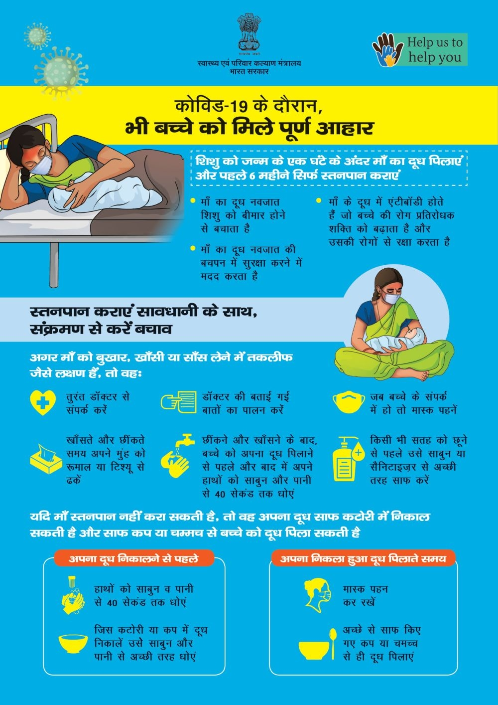 <p>UNICEF, Jharkhand displays posters appealing to provide nutritious food to children during COVID-19 pandemic.</p>
