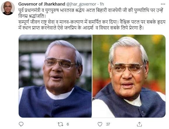 "<p>Jharkhand Governor Ramesh Bais has paid tribute to Bharat Ratnaand former PM of India Atal Behari Vajpayee on his death anniversary. Governor Bais Tweeted:</p> <p>""सम्पूर्ण…"