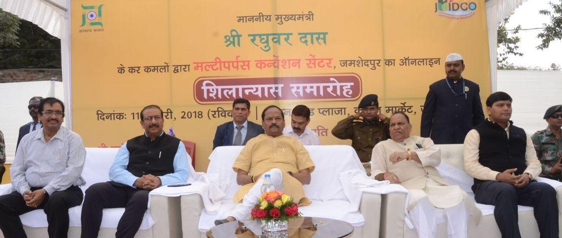 <p>पंडित दीनदयाल उपाध्याय के नाम पर होगा जमशेदपुर का नवनिर्मित बहुउद्देशीय कन्वेंशन सेंटर --मुख्यमंत्री</p>
