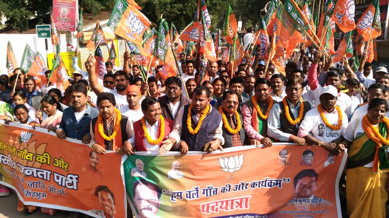<p>BJP, Singhbhum organized a program 'Hum Chhale Gaon Ki Or' under the banner of the Scheduled Tribes Front on Thursday. The program was lead by state MP Laxman Giluwa from…