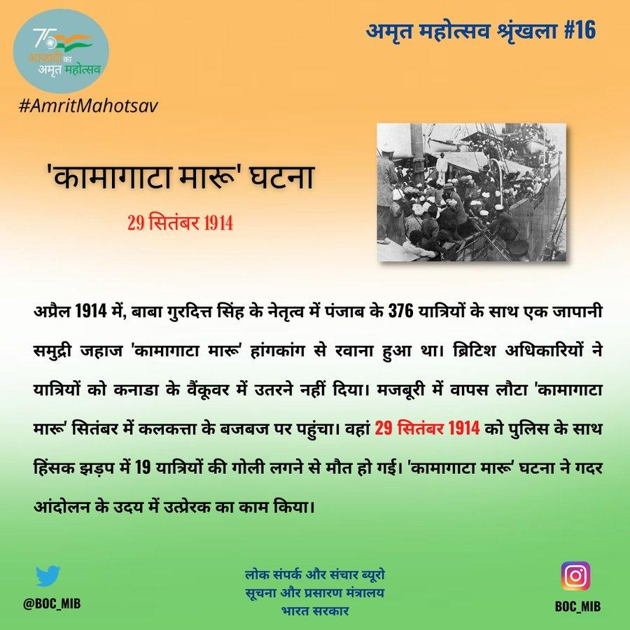 <p>29 सितंबर यानी आज ही के दिन 1914 में ऐतिहासिक 'कामागाटा मारू' घटना हुई थी जिसने भारत की स्वाधीनता के चर्चित 'गदर आंदोलन' को खड़ा करने में अहम भूमिका निभाई थी।</p>…