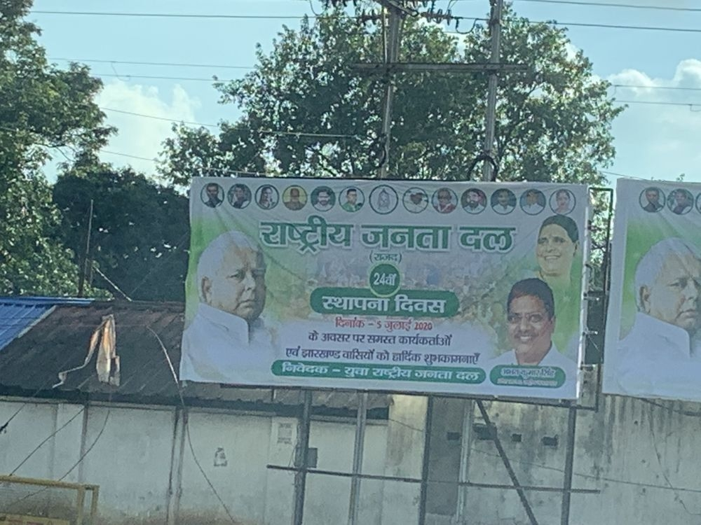 <p>Rashtriya Janata Dal is celebrating its establishment day today. The billboards were put up across Bihar and Jharkhand capital Ranchi, each showing pictures of its leaders including…