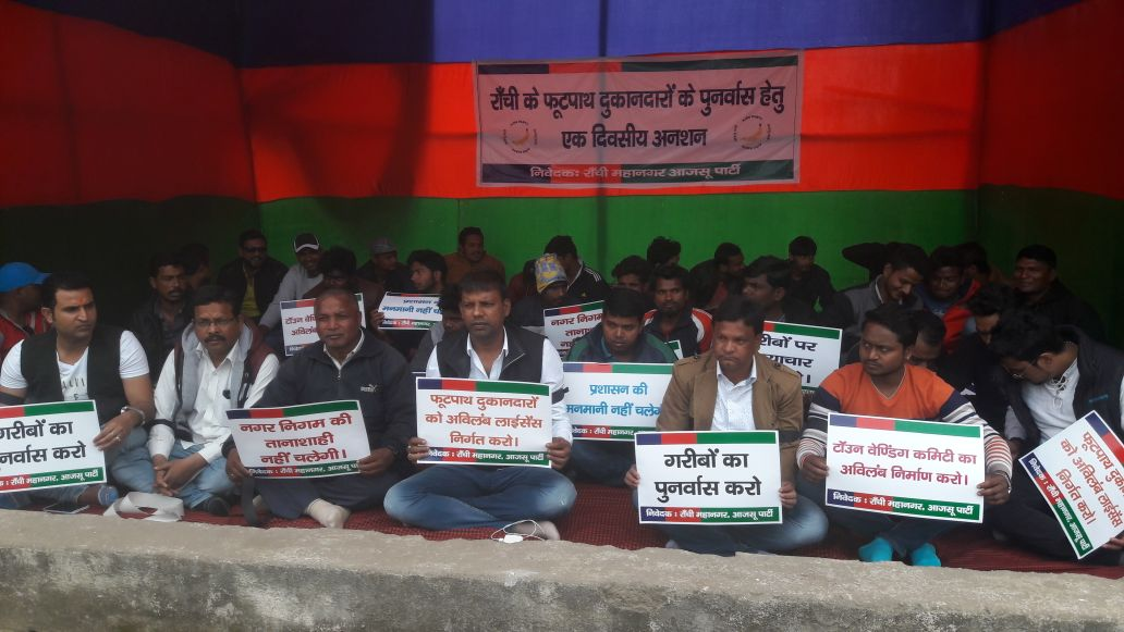 <p>Metropolitan workers are sitting on a day-long hunger strike under the leadership of AJSUMetropolitan Secretary Munchun Rai at Bhagwan Birsa Munda Samadhi site against exploitation…