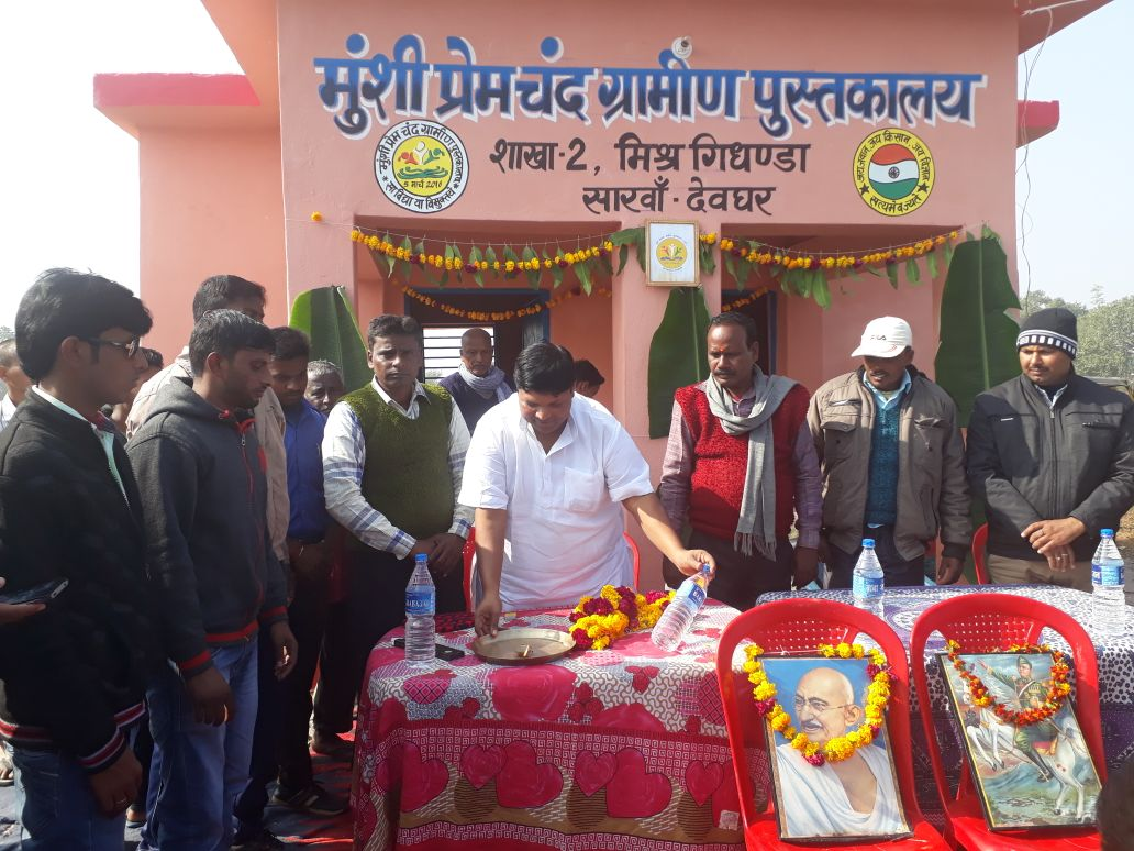 <p>Munshi Premchand Library Bhawan was inaugurated by Jarmundi MLA Badalji at Jarmundi in Dumka.This is the second branch of the library.</p>