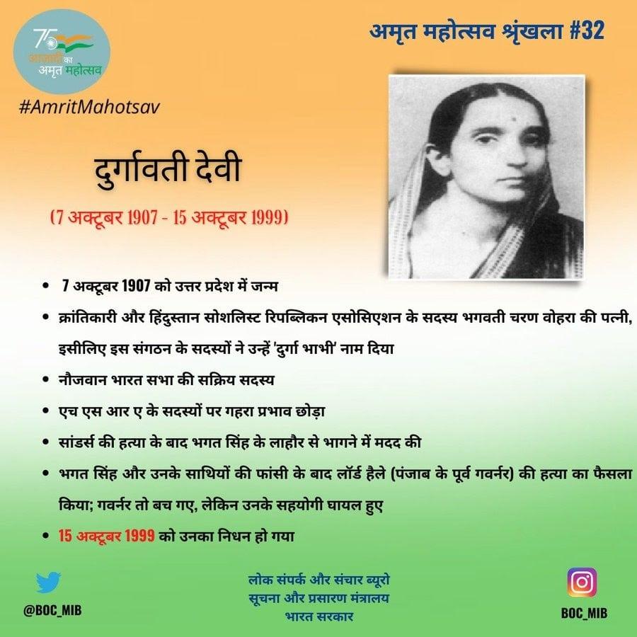 <p>आज हम नौजवान भारत सभा की सक्रिय सदस्य दुर्गावती देवी को याद कर रहे हैं जिन्होंने एच एस आर ए के सदस्यों पर गहरा प्रभाव छोड़ा। उन्होंने सांडर्स की हत्या के बाद भगत सिंह के लाहौर से…