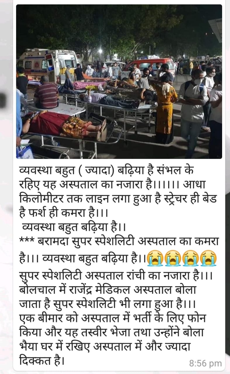 <p>Ranchi,Jharkhand.This is the picture showing Corona positive patients outside the state government run RIMS hospital. Read the text in Hindi.JharkhandStateNews reports :</p>