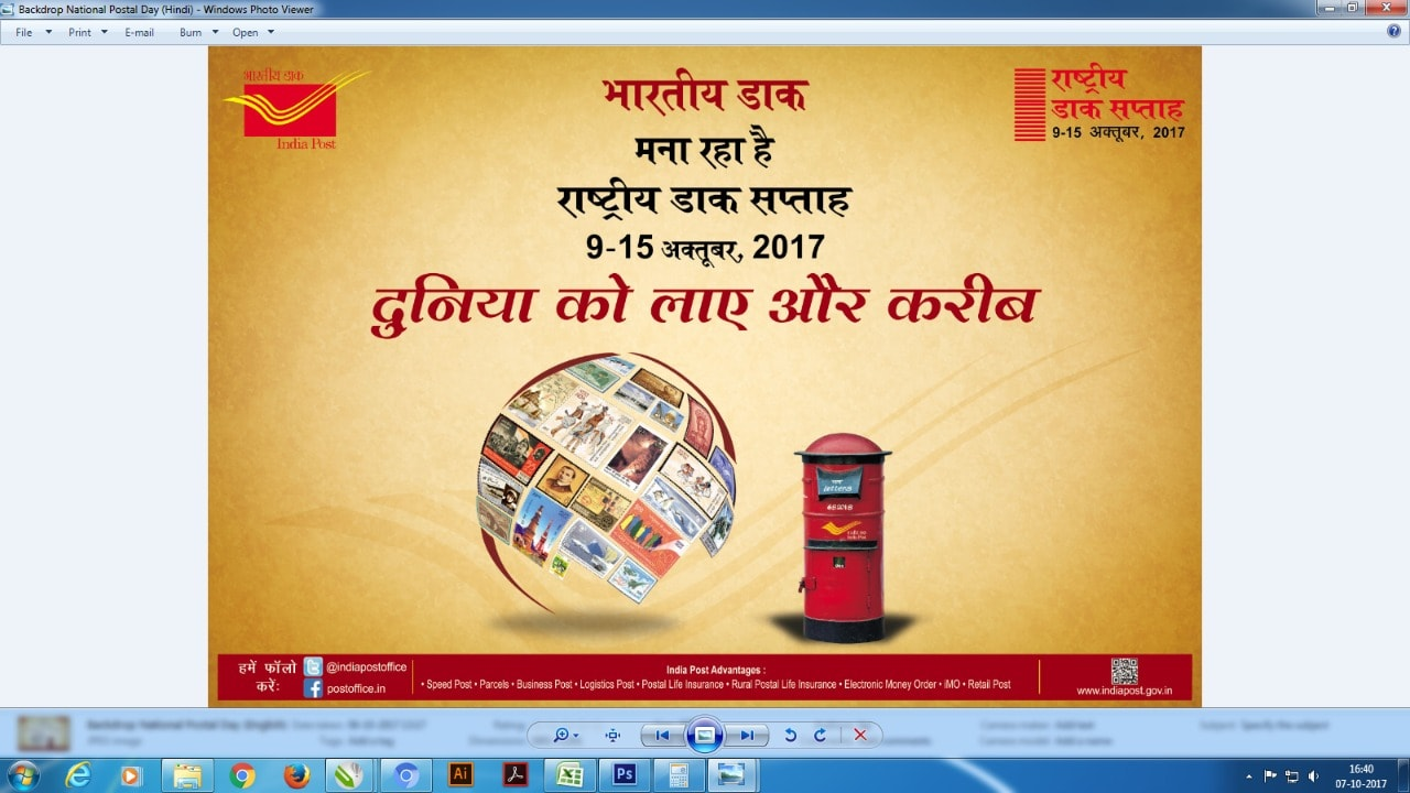 <p>India Post will begin National Postal Week celebrations from today to create awareness about the role of postal sector in the lives of people and business and its contribution to…