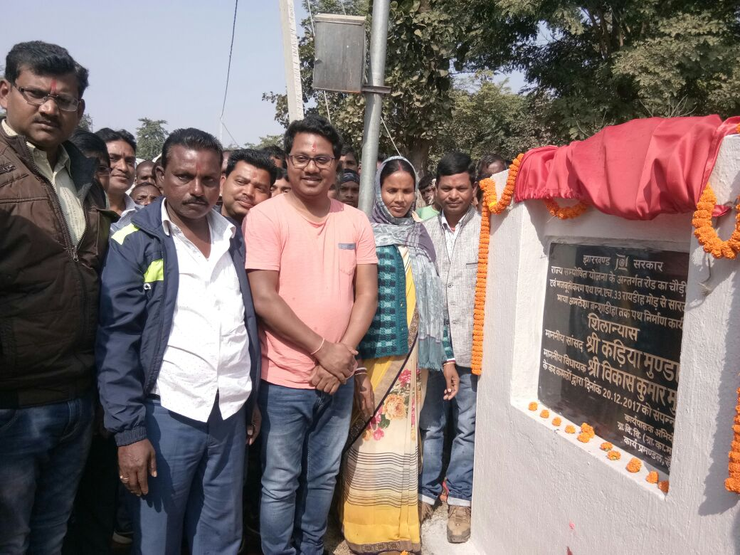 <p>Tamar MLA from Ranchi district Vikas Munda today laid the foundation stone for the construction and widening of 6.5 km road from Raidih to Sarjondih.The total cost of the project…