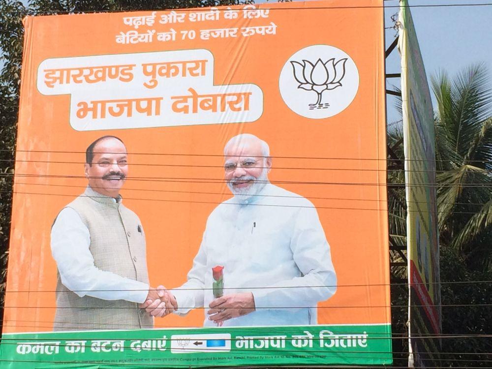 decode-pm-narendra-modi-cm-raghubar-das-shake-hands