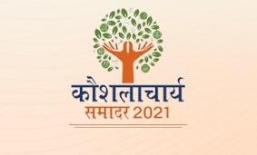scores-of-skill-workers-get-kaushalacharya-awards-2021