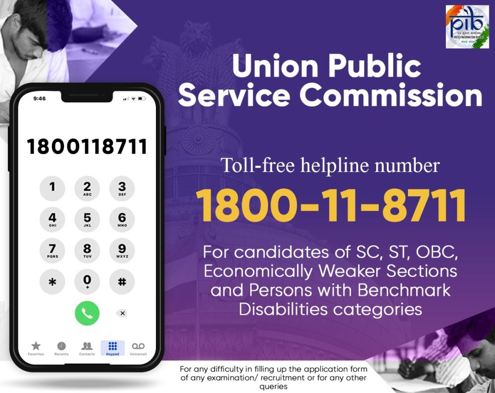 upsc-offers-helpline-for-the-candidates-of-sc-st-obc-ews-pwbd-categories