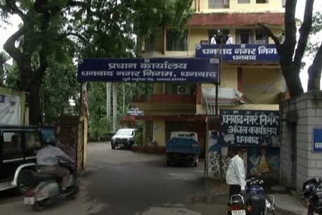 Two FIRs against Dhanbad Municipal personnel  for illegally procuring computer