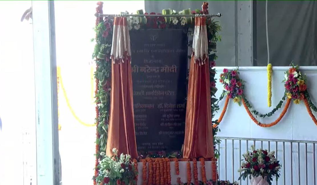 pm-lays-the-foundation-stone-of-raja-mahendra-pratap-singh-state-university-in-aligarh